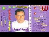 Rabe3 ElBaraka -  Mawal Ahl ElHawa / ربيع البركه - موال اهل الهوي