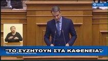 ΑΠΙΣΤΕΥΤΟ! Ο Κυριάκος  Μητσοτάκης έγινε η ντουντούκα του Αδωνη Γεωργιάδη! Επαναλαμβάνει στην Βουλή ότι του λέει ο αντιπρόεδρος