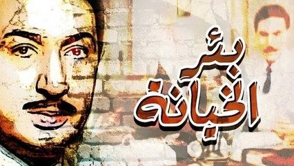 فيلم بئر الخيانة - Baer El Kheyana Movie