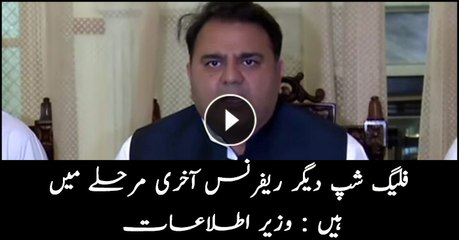 Shehbaz Sharif, PML-N are blackmailers, says Fawad Chaudhry
