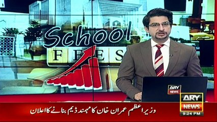 FIA raids private schools, seizes record