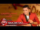 مصطفى الشريعى كلاكيت اغنية جديدة 2017 حصريا على شعبيات Mostafa Elsheray kelaket