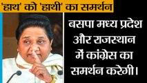 मध्य प्रदेश में 'हाथ' को 'हाथी' का समर्थन IIWill support Congress in Madhya Pradesh-Mayawati
