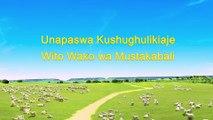 """Sauti na maneno ya Roho Mtakatifu   """"Unapaswa Kushughulikiaje Wito Wako wa Mustakabali?"""""""