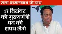 मध्य प्रदेश में कमल के बाद सत्ता कमलनाथ के हाथ  II Kamal Nath will take oath as Madhya Pradesh CM