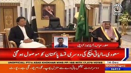 Pakistan receives 2nd $1 billion instalment from Saudi Arabia