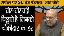 राफेल पर SC का फैसला: शाह बोले II  Amit Shah Press Conference Today II Amit Shah attack on Congress