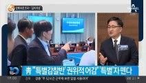 """문패 바꾼 조국…""""깊이 자성"""""""