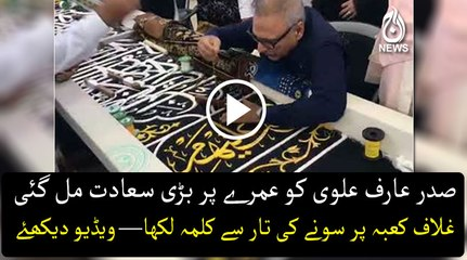 President Alvi Sewing Ghilaf-e-Kaaba With Gold Thread