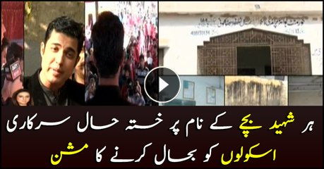 Sar-e-Aam initiated public school renovating campaign to pay tribute to APS martyrs