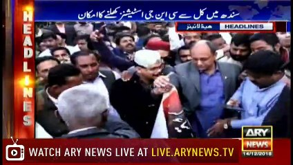 Headlines | ARYNews | 2200 | 14 December 2018