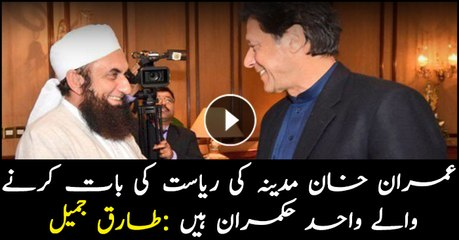 Maulana Tariq Jameel appeals nation to support PM Imran Khan