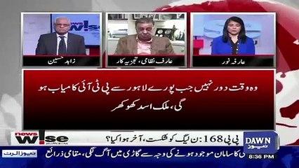 Saad Rafiq Ki Giriftari : Lahore Ki Awam Kia Soch Rahi Hai ?