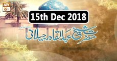 Hazrat Sheikh Abdul Qadir Jilani - 15th December 2018 - ARY Qtv