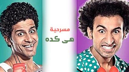 مسرح مصر   الموسم الأول   الحلقة 11 الحادية عشر  هى كده r