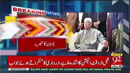 Asif Zardari Apni Maut Nazar Arahi Hai - Fayaz-ul-Hasan response on Asif Zardari's statement