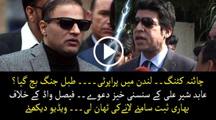 Abid Sher Ali's serious allegation on Faisla Vadda