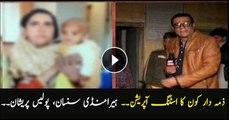 "Team ""Zimedar Kon"" sting operation in ""Heera Mandi"""