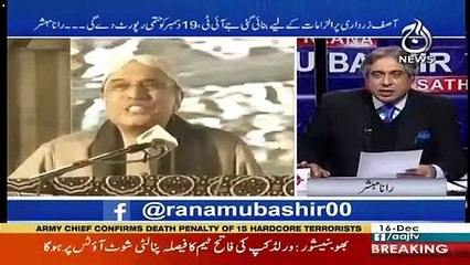 Asif Zardari Kyun Bharak Rahe Hain ? 19th September Ko Kya Hone Wala Hai ?