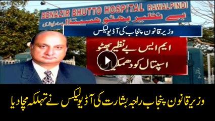 Law Minister Punjab Raja Basharat threatens Benazir Hospital's MS
