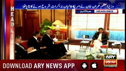 Headlines ARYNews 1100 17th December 2018