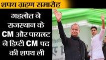 Rajasthan: गहलोत ने CM और सचिन पायलट ने उप मुख्यमंत्री पद की शपथ ली II Ashok Gehlot Takes Oath As CM