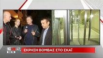 Υπουργός Προστασίας του Πολίτη Όλγα Γεροβασίλη για την έκρηξη στον ΣΚΑΪ  #skai