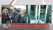 Υφυπουργός Προστασίας του Πολίτη Κατερίνα Παπακώστα για την έκρηξη στον ΣΚΑΪ #skai