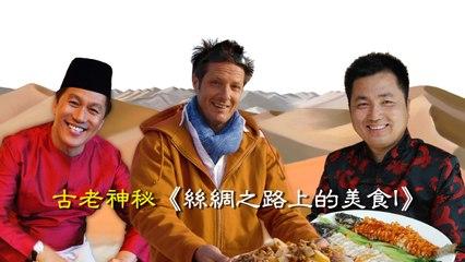 #美食節目《絲綢之路上的美食I》#紀錄片∣宣傳片∣預告片
