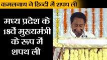 कमलनाथ  ने मध्य प्रदेश के 18वें मुख्यमंत्री कमलनाथ के रूप में शपथ ली II Kamal Nath takes oath in B