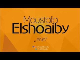 مصطفى الشعيبى - أنا   Moustafa Elshoaiby - Ana
