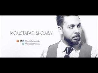 مصطفى الشعيبى - عودة   Moustafa Elshoaiby - Ouda  (Cover)