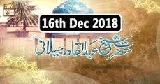 Hazrat Sheikh Abdul Qadir Jilani - 16th December 2018 - ARY Qtv