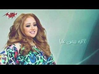 مش واخد باله   ريهام عبد الحكيم