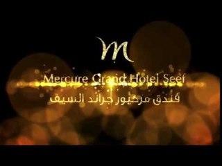 محمد الطوخي حفلة عيد الفطر فندق ميركيور البحرين
