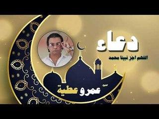 دعاء عمرو عطية - اللهم اجْزِ نبينا محمد