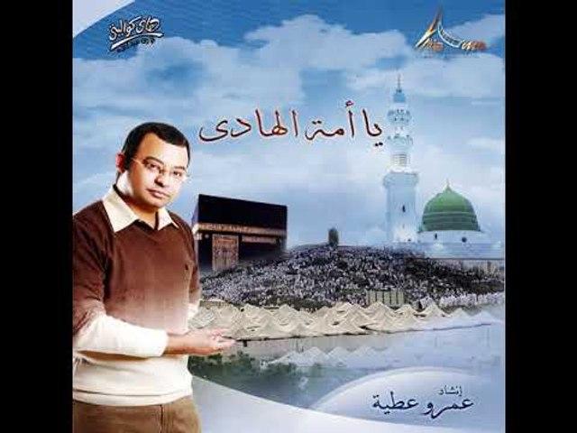 يا امة الهادى - إنشاد عمرو عطية