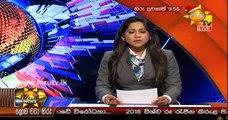 Hiru 9.55pm Sinhala News - 17th December 2018
