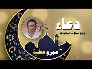 دعاء عمرو عطية -  يا من تسبح له السماوات