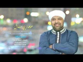 Hegazy Metkal - Meen Qalo Song |  حجازى متقال - أغنية مين قالوا
