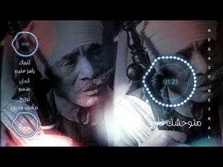Hegazy Metkal - Mtwahashak Galby (Official Lyrics Video ) | حجازى متقال - متوحشك قلبى
