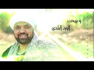 Hegazy Metkal - Al Attaba Gazaz (Official Lyrics Video ) | حجازى متقال - العتبة جزاز