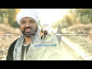 Hegazy Metkal - Ma tegy Ya Sahby (Official Lyrics Video ) | حجازى متقال - ما تيجى يا صاحبى