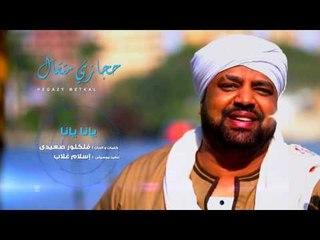 Hegazy Metkal - Yana Yana  |  حجازى متقال - يانا يانا