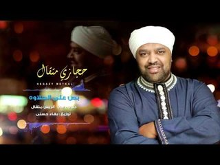 Hegazy Metkal - Bos Ala Al Halawa Song    حجازى متقال - أغنية بص على الحلاوه