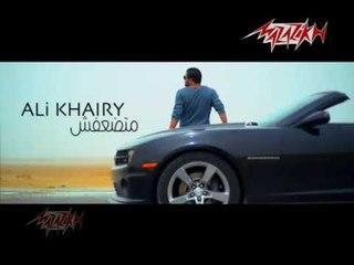 علي خيري - متضعفشAli khairy - Matd3afesh ( Official Music Video)