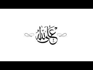 Ahmed Gamal  - Ala Allah (Lyrics Video) | أحمد جمال - على الله - كلمات