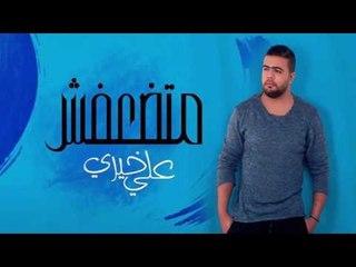 علي خيري - متضعفشAli khairy - Matd3afesh ( Official Music)