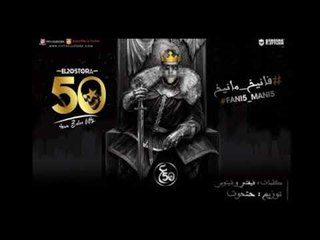 مهرجان فانيخ مانيخ غناء علاء فيفتي كلمات فيفتي و شيتوس توزيع مصطفي حتحوت
