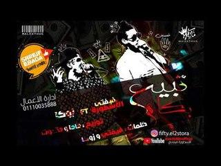 مهرجان تبيع بكام | علاء فيفتي وزوكا | توزيع عمرو حاحا 2018